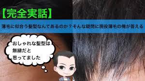 薄毛に似合う髪型なんてあるのかそんな疑問に現役薄毛の俺が答える若