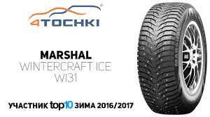 Зимняя шина Kumho <b>Marshal</b> WinterCraft Ice WI31 на 4 точки ...