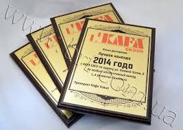 Дипломы на металле Бюро рекламных технологий диплом лучшему