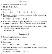 Контрольные работы по математике классы УМК Школа России  hello html 12d27168 png