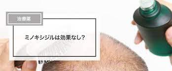 ミノキシジル 動物 実験