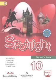 Английский язык spotlight класс Учебник для  Английский язык spotlight 10 класс Учебник для общеобразовательных организаций Базовый уровень
