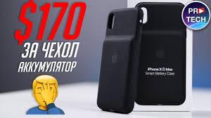 Smart Battery Case - разочарование года. Обзор и опыт ...