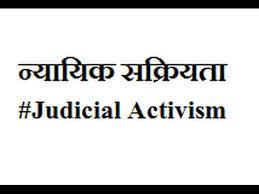 न्यायिक सक्रियता judicial activism  न्यायिक सक्रियता judicial activism