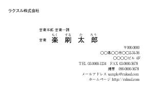 ビジネス横シンプル名刺の無料デザインテンプレート一覧ネット印刷
