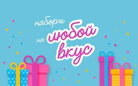 Купить в Москве <b>подарочные</b> боксы-наборы DreamBox