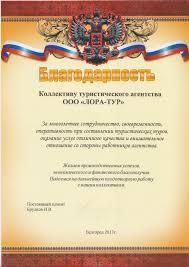 Дипломы Туристическое агентство Лора Тур Белгород Доступные  Дипломы