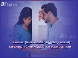 tamil sad feeling emotional love breakup boy crying for her es and sayings in tamil font