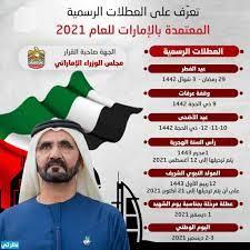 مواعيد الإجازات الرسمية في دولة الإمارات 2021م – مقالتي نت