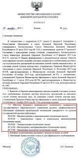 Вестник Донецкого национального технического университета  научные результаты диссертаций на соискание ученой степени кандидата наук на соискание ученой степени доктора наук утвержденный приказом Министерства