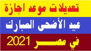 تعديلات وموعد إجازة عيد الأضحى 2021 في مصر - YouTube