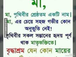 Beautiful Quotes In Bengali