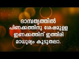 Lovely Relationship Between Husband And Wife Malayalam Romantic Custom Madhurification Quotes
