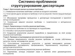 Требования оформления докторской диссертации База фотографий Требования к оформлению графиков в диссертации