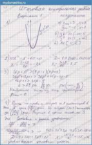 ГДЗ Задание № Вариант Итоговая контрольная работа Алгебра  Список решений по заданию № Вариант 1