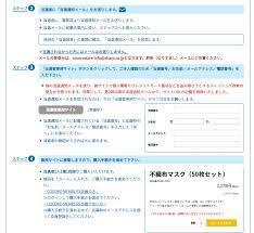 シャープ マスク 当選 者 専用 サイト