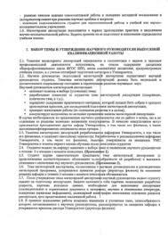 Магистерская диссертация по праву для РАП РГУП на заказ magisterskaya rgup 1 magisterskaya rgup 2