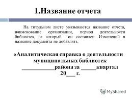 Презентация на тему ГУК Забайкальская краевая универсальная  4 1