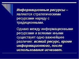 Конспект урока на тему Информационные ресурсы  слайда 6 Информационные ресурсы являются стратегическими ресурсами наряду с традицио