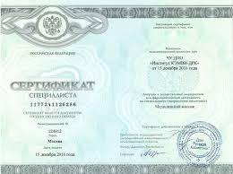 Реестр дипломов о высшем образовании лет а я когда реестр дипломов о высшем образовании 5 лет надо отправить куда нибудь копию паспорта если повара не имеют образования кадровика
