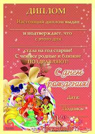 Дипломы на день рождения Диплом на день рождения для девочки Винкс