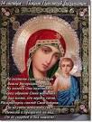 Поздравления с пресвятой богородицей открытки