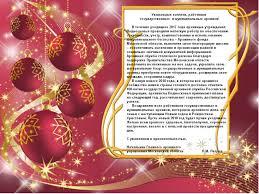 Новогоднее поздравление начальника Главного архивного управления  Новогоднее поздравление начальника Главного архивного управления Московской области Петра Михайловича Петрова