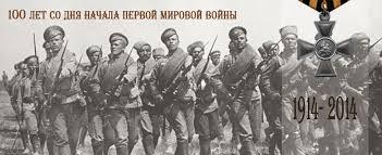 лет со дня начала Первой мировой войны 100 лет со дня начала Первой мировой войны