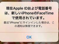現在 apple id および 電話 番号 は 新しい iphone の imessage および facetime で 使用 され てい ます