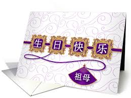 We would like to show you a description here but the site won't allow us. Grandmother Birthday English And Chinese Characters Blank Card