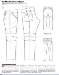 Mens Pants Pattern Inspiration Pattern In Military Style Pants Выкройка брюки в стиле милитари