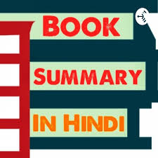 Book Summary In Hindi