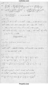 ГДЗ по алгебре для класса А Г Мордкович контрольная работа  ДОМАШНЯЯ КОНТРОЛЬНАЯ РАБОТА №7 Вариант 1 1 Разложите многочлен на множители 16aх2