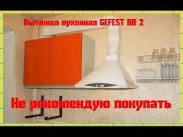 Видеоотзыв. <b>Вытяжка</b> кухонная <b>GEFEST ВВ</b> 2. Моя оценка ...