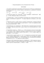 Контрольная работа по теме Электростатика класс Контрольная работа по теме Электростатика 10 класс