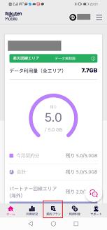 My 楽天 モバイル