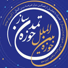 Image result for حوزه بین المللی