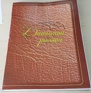 Папки для дипломных и курсовых работ купить c доставкой по Одессе  Папка для дипломной работы 101 л ГОСТ рамка