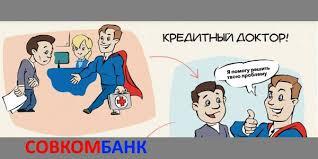 Программа Кредитный доктор от Совкомбанка обман или нет Кредитный доктор от Совкомбанка