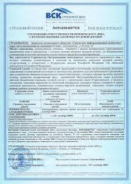 О компании В соответствии с изменениями в законодательстве специалисты компании являются членами саморегулируемой организации Российское общество оценщиков