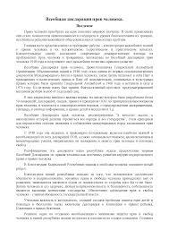 Реферат на тему Всеобщая декларация прав человека docsity Банк  Это только предварительный просмотр
