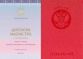 Купить диплом магистра на бланках Гознака московские вузы гарантия Диплом магистра что это такое