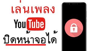 เล่น Youtube ปิดหน้าจอได้ ไม่ต้องโหลดแอพเพิ่ม - YouTube