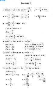 ГДЗ алгебра класс Мордкович А Г Контрольная работа  Вариант 4 ГДЗ Алгебра 11 класс Контрольная работа 3 Мордкович А Г