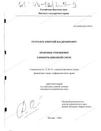 Диссертация на тему Правовые отношения в информационной сфере  Диссертация и автореферат на тему Правовые отношения в информационной сфере научная