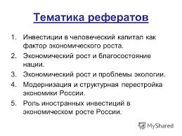 Презентация на тему Министерство образования и науки Российской  37 Тематика рефератов