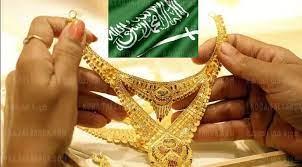 سعر الذهب اليوم في السعودية.. المعدن الأصفر النفيس يواصل ارتفاعه - كورة في  العارضة