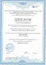 Документы по окончании курсов Курсы в Петрозаводске Диплом о профессиональной переподготовке с присвоением квалификации
