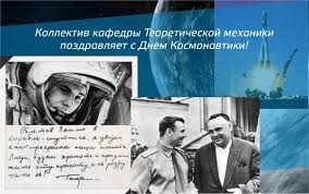 Кафедра теоретической механики СГАУ Самара  rigid body dynamics for space