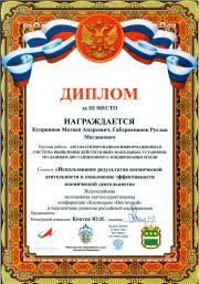 Лицензии и сертификаты Югорский НИИ информационных технологий Диплом Всероссийской молодежной научно практической конференции Космодром Восточный и перспективы развития российской